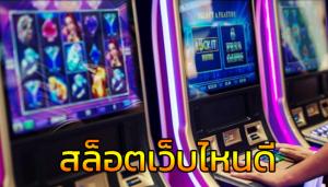 slot เว็บไหนดี เล่นเกมสล็อตออนไลน์ อย่างไร ถึงทำเงินได้